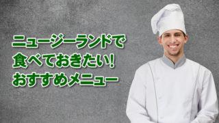 ニュージーランドで食べておきたい!おすすめメニュー