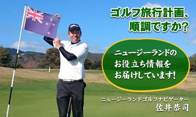 ニュージーランド ゴルフ旅行計画は順調ですか?