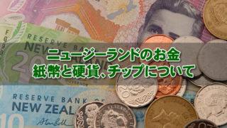 ニュージーランドのお金 ~紙幣と硬貨、チップについて~