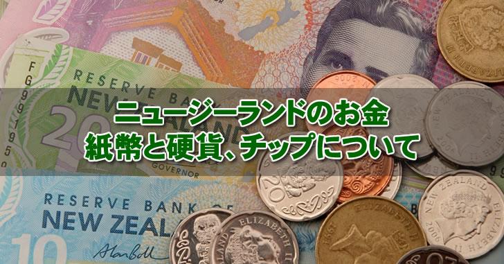 ニュージーランドのお金 紙幣と硬貨、チップについて