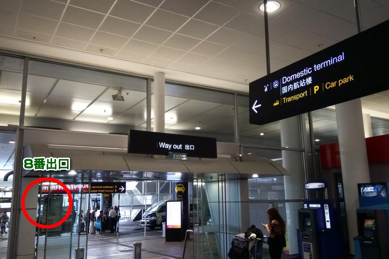 オークランド空港 国際線ターミナル 9