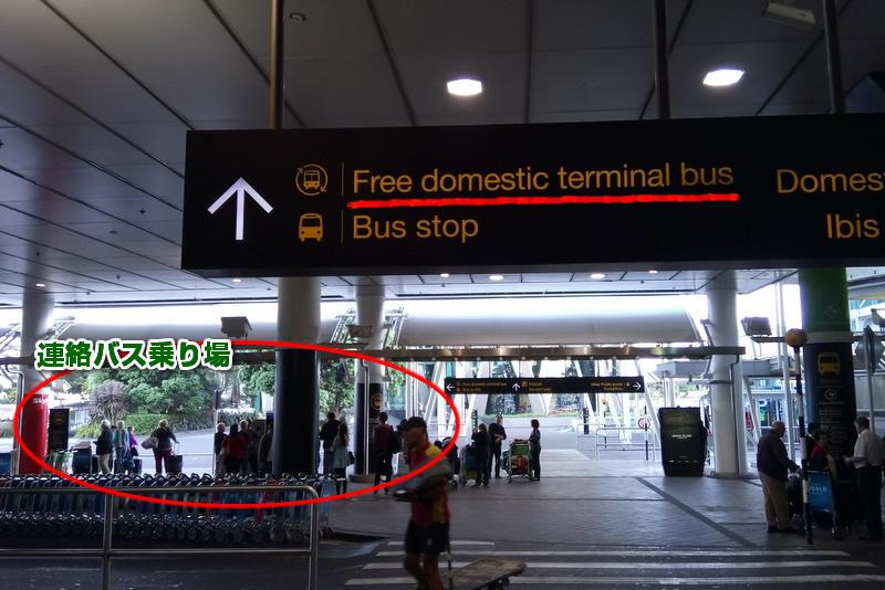 オークランド空港 国際線ターミナル 10