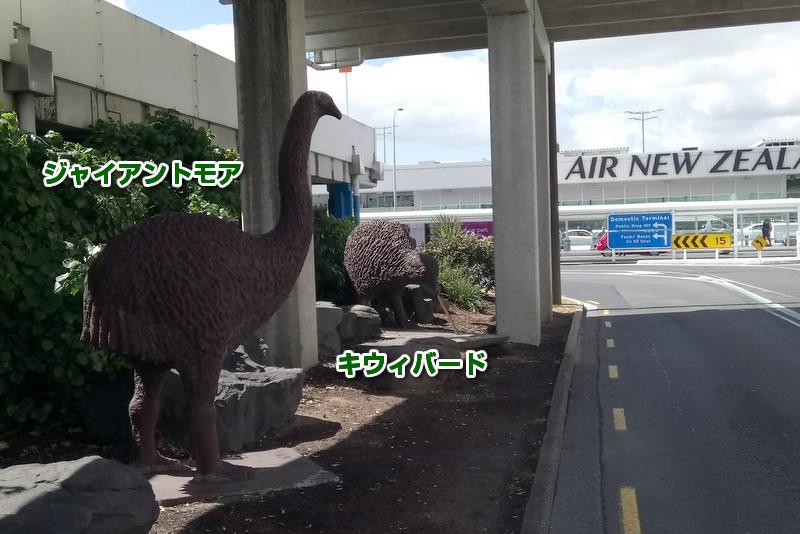 オークランド空港 ターミナル間無料連絡バス 19