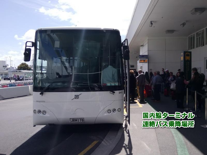 オークランド空港 ターミナル間無料連絡バス 20