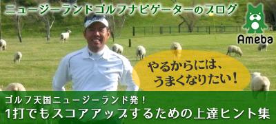 ニュージーランド ゴルフブログ