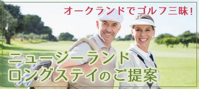 オークランドでゴルフ三昧 ニュージーランドロングステイのご提案