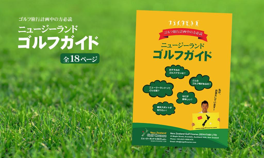 無料 ニュージーランドゴルフガイドブック