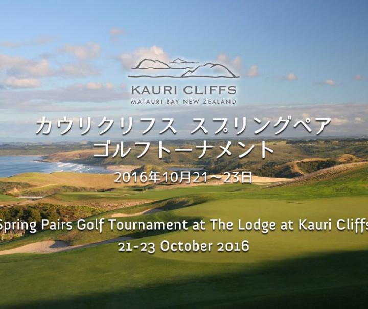 カウリクリフス「スプリングペアゴルフトーナメント(2016年10月21~23日)」