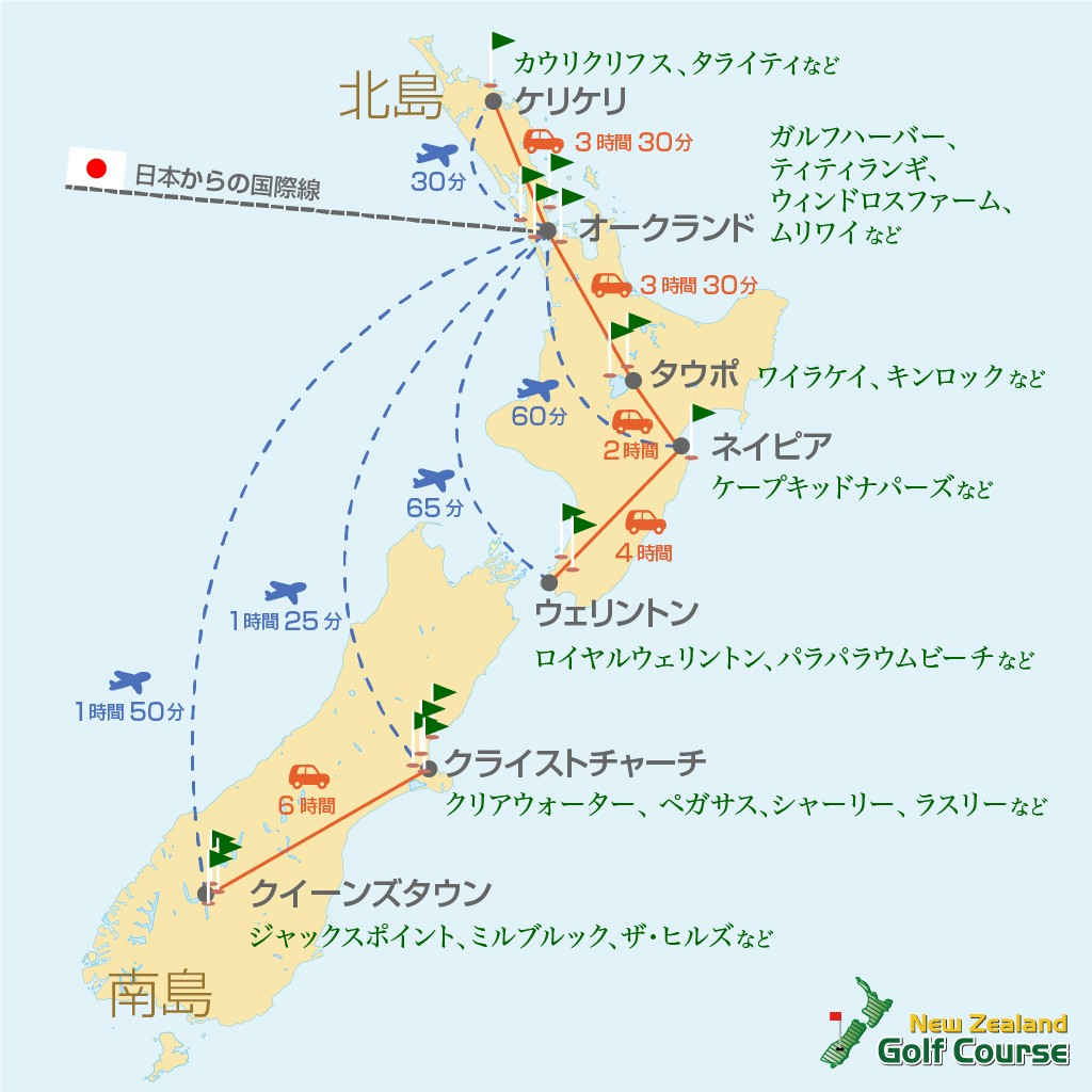 ニュージーランド ゴルフコース マップ