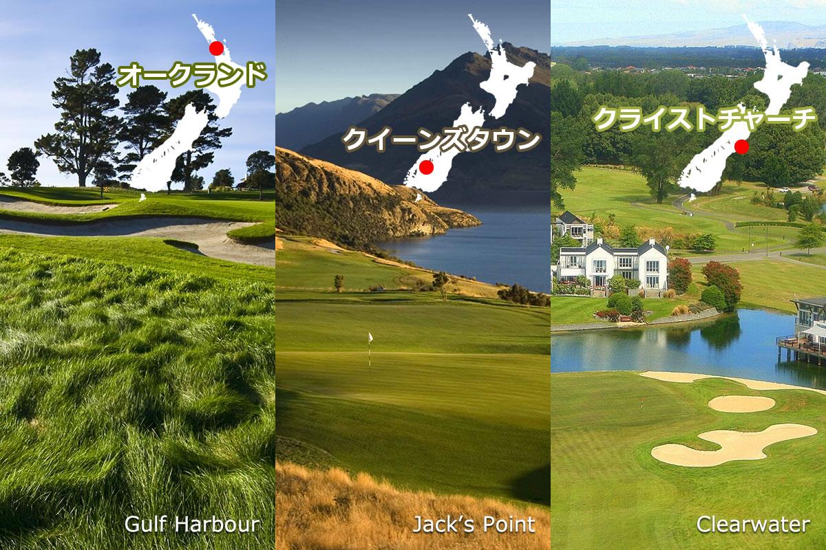 ニュージーランド 日帰りゴルフツアー