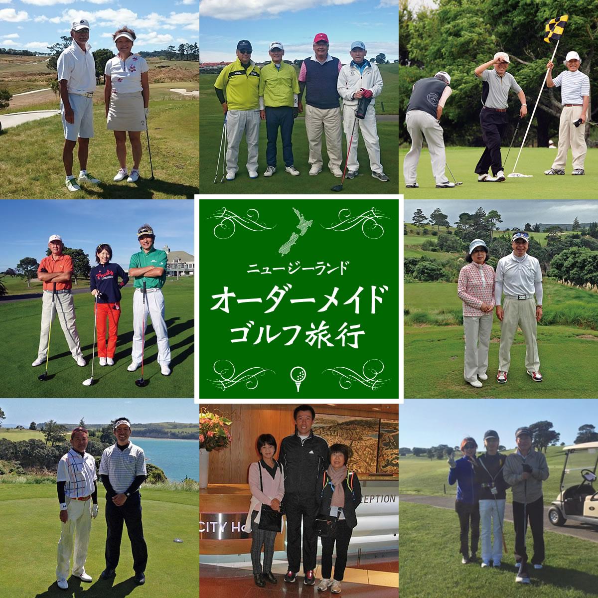 ニュージーランド オーダーメイド ゴルフ旅行