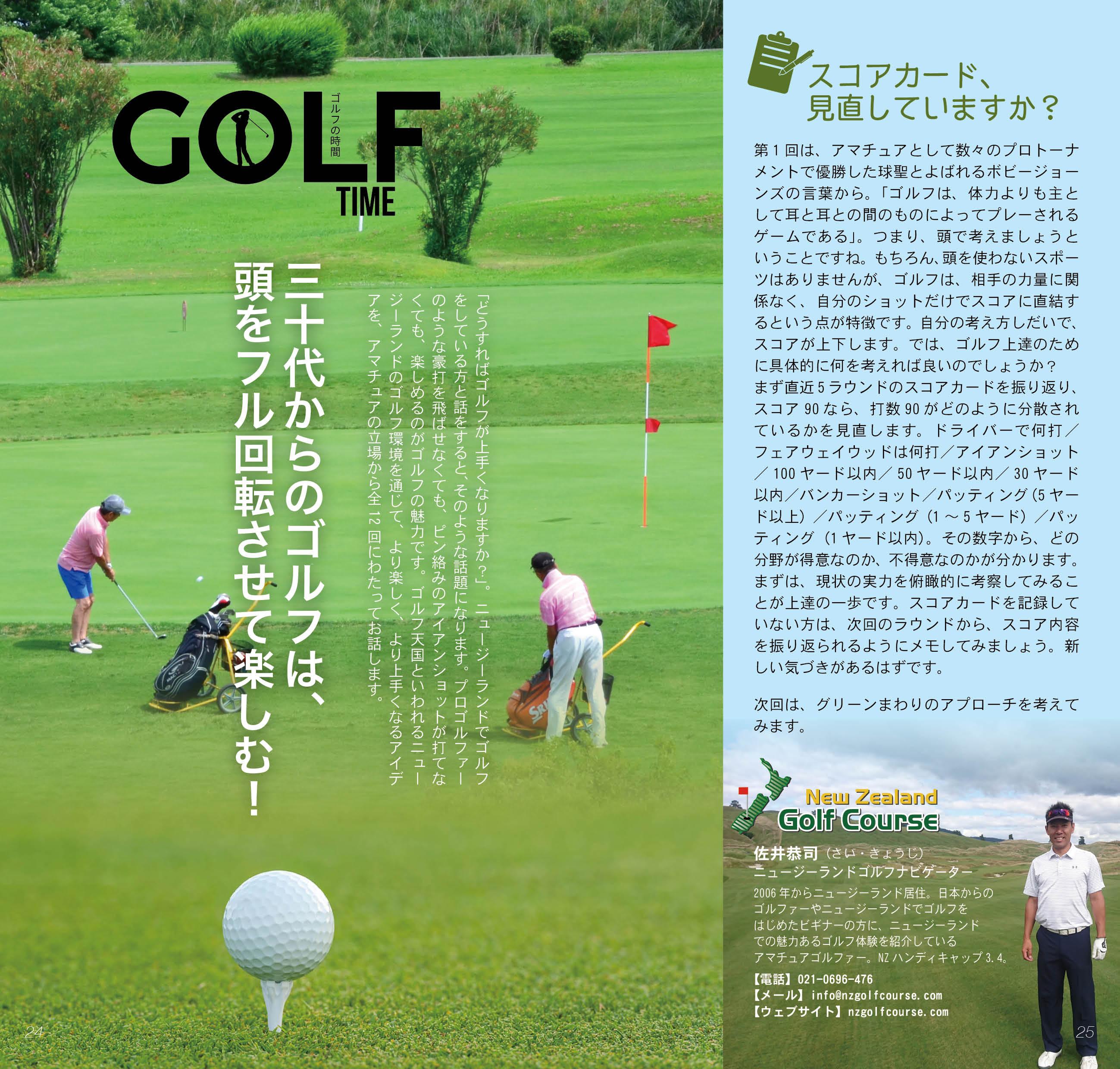 ニュージーランドゴルフコラム(KIWITIME2018年9月号)