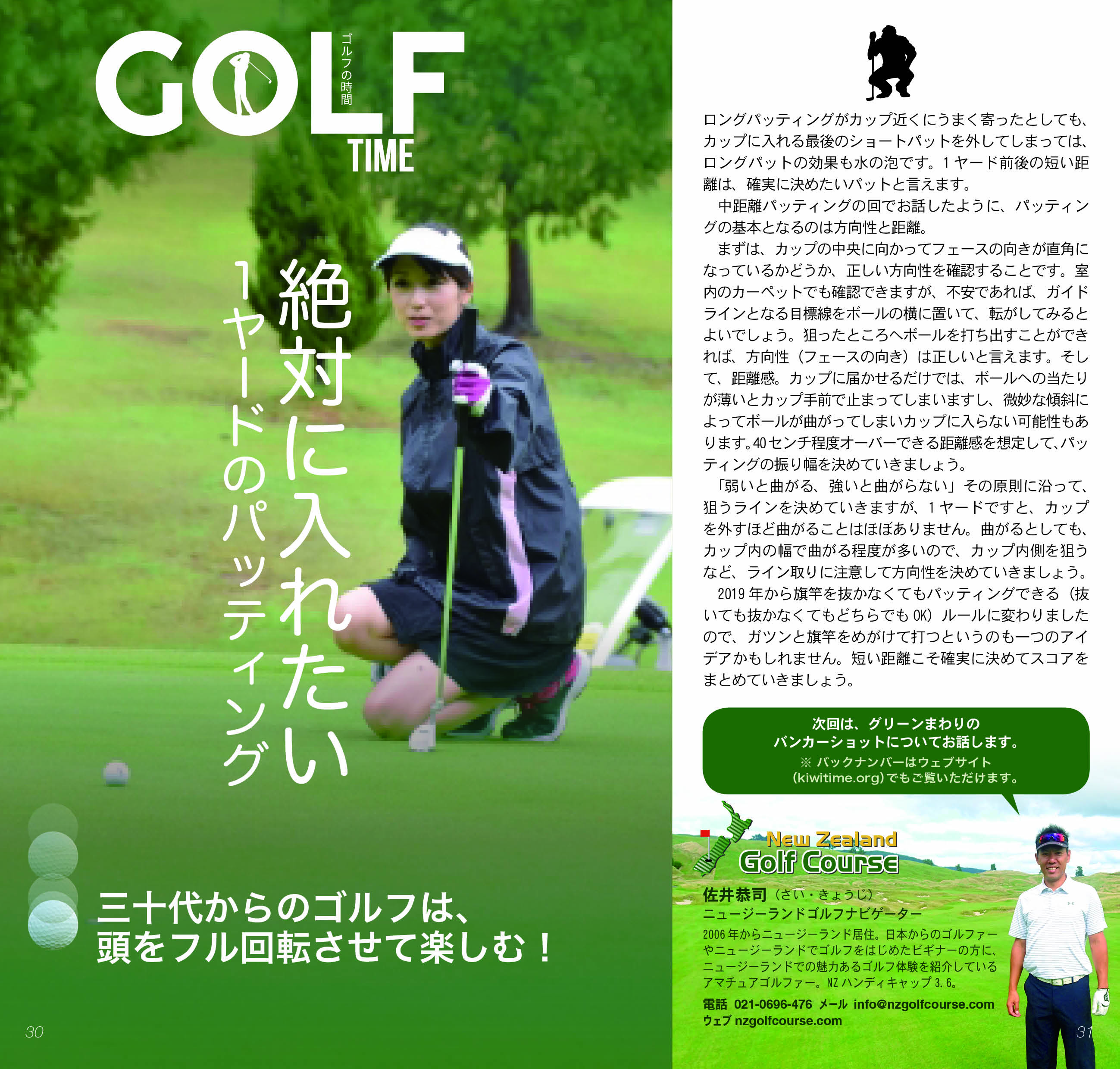 ニュージーランドゴルフコラム(KIWITIME2019年2月号)