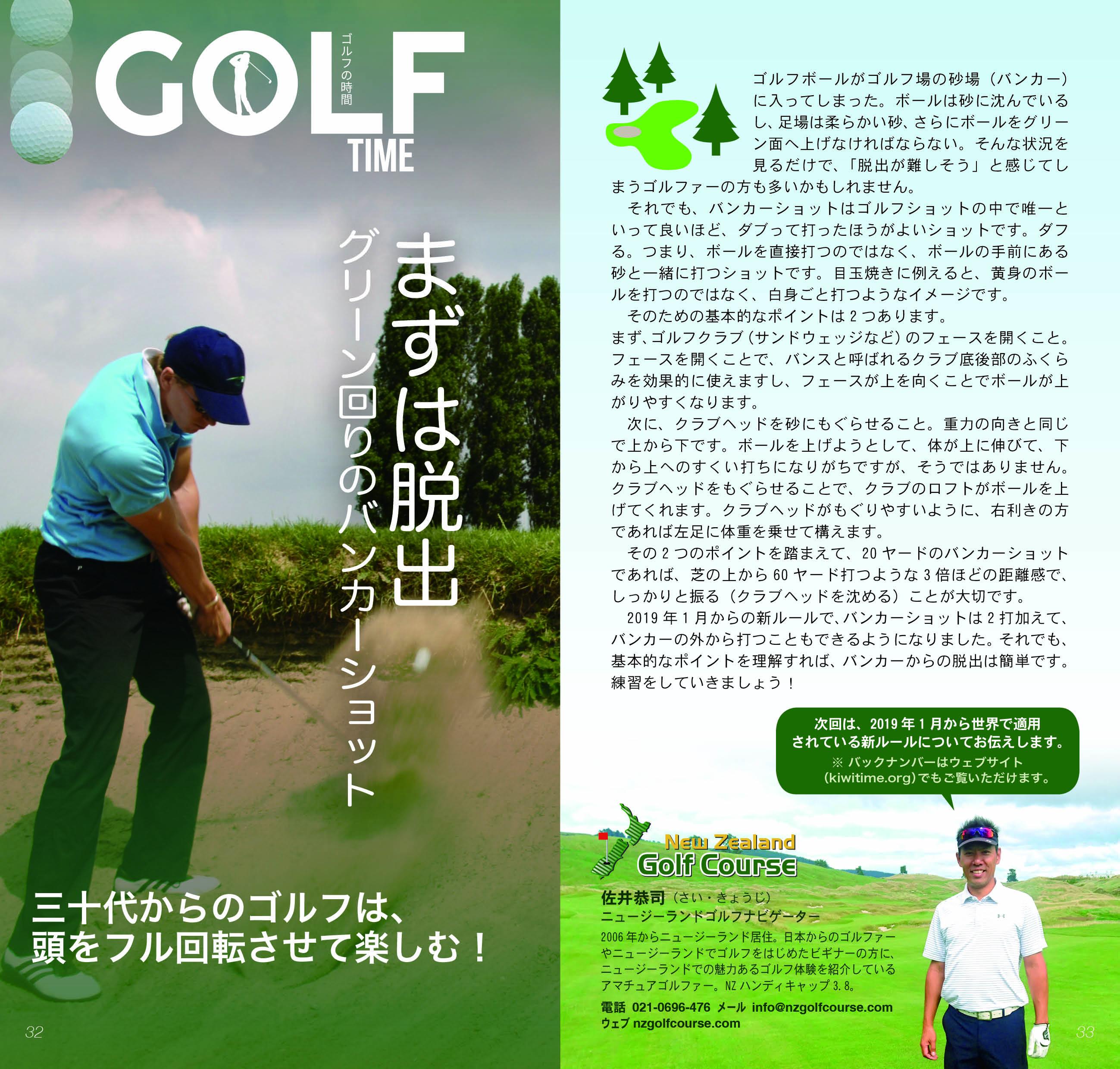 ニュージーランドゴルフコラム(KIWITIME2019年4月号)