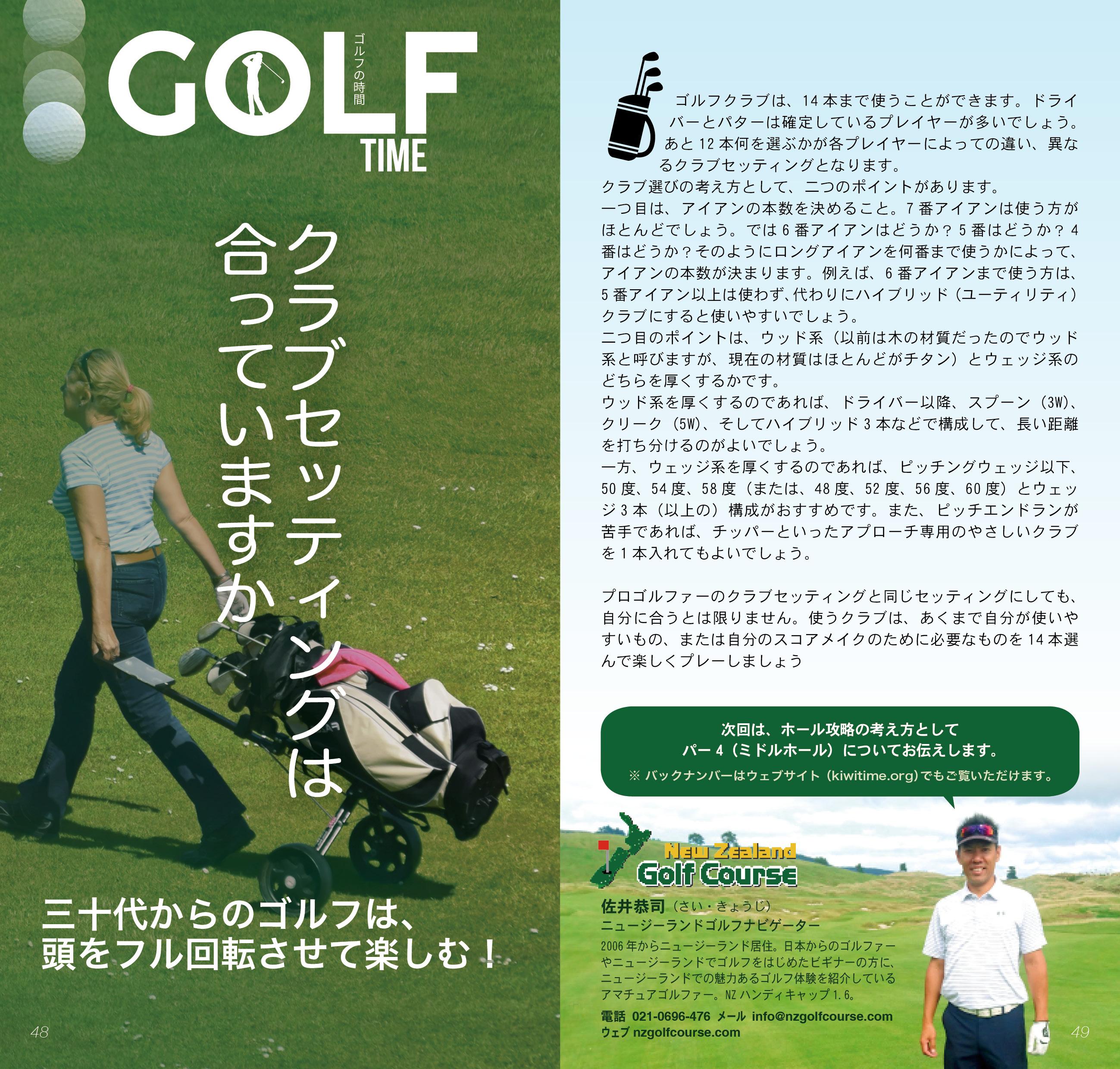 ニュージーランドゴルフコラム(KIWITIME2019年5月号)