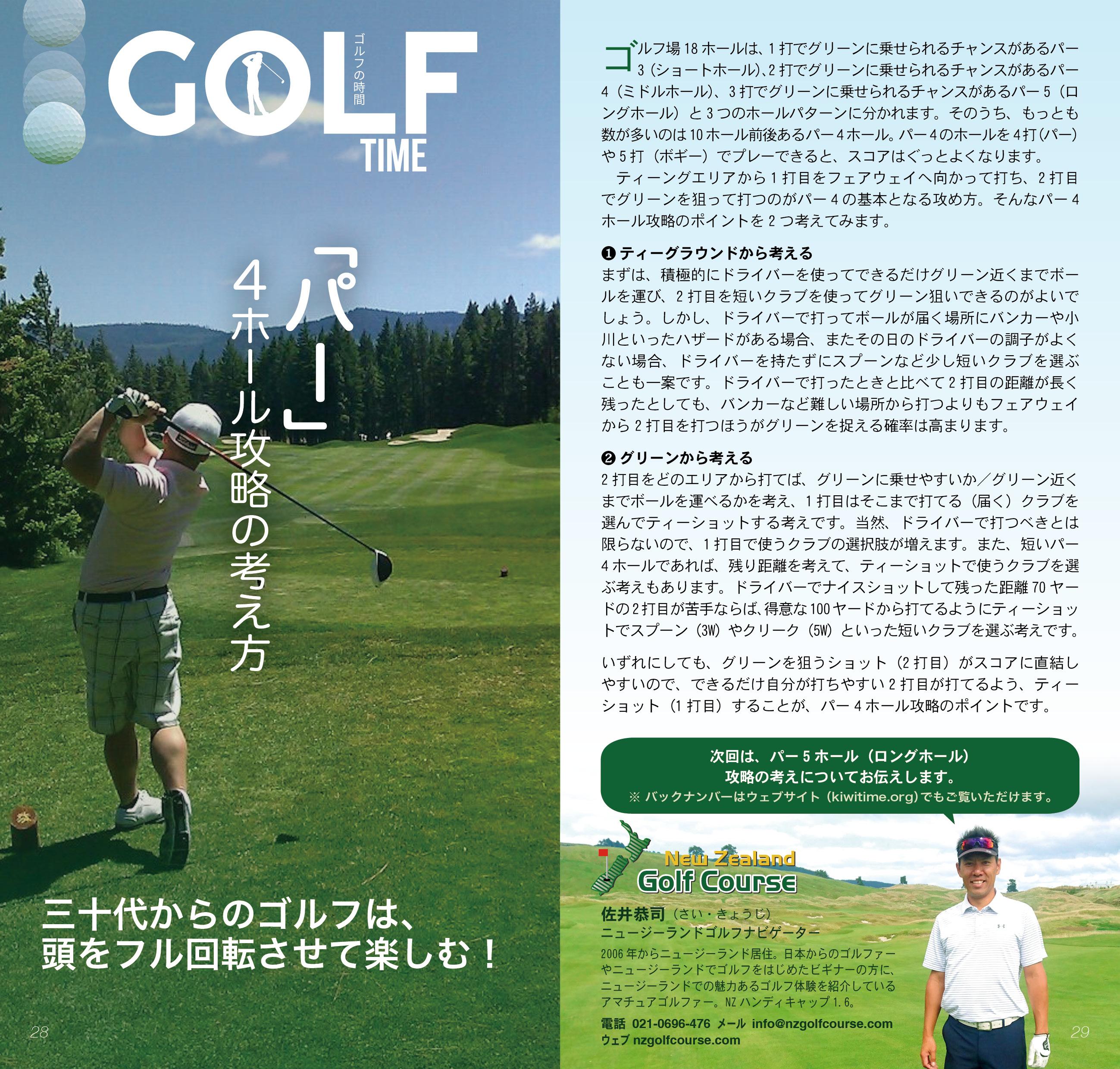 ニュージーランドゴルフコラム(KIWITIME2019年6月号)