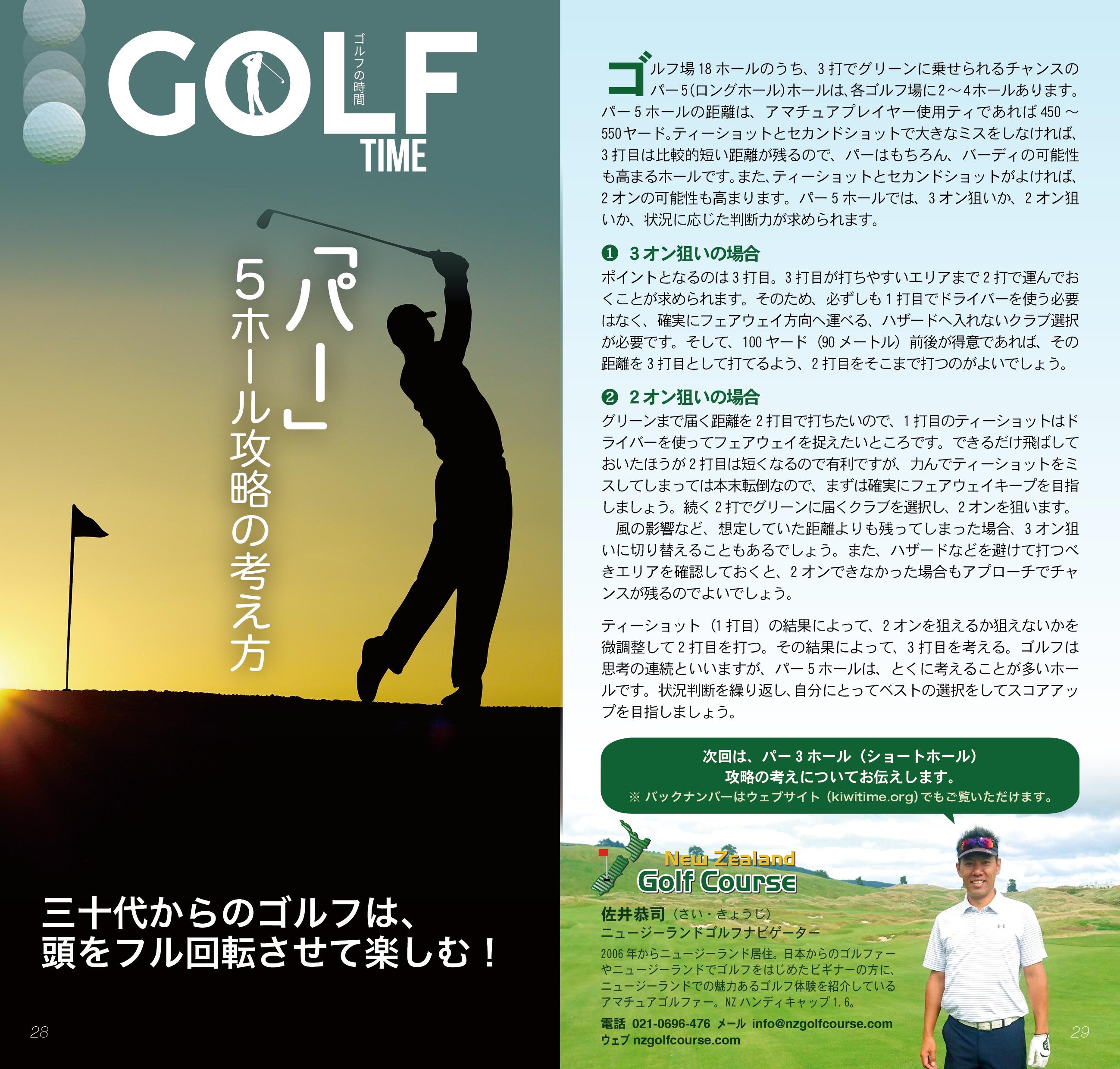 ニュージーランドゴルフコラム(KIWITIME2019年7月号)
