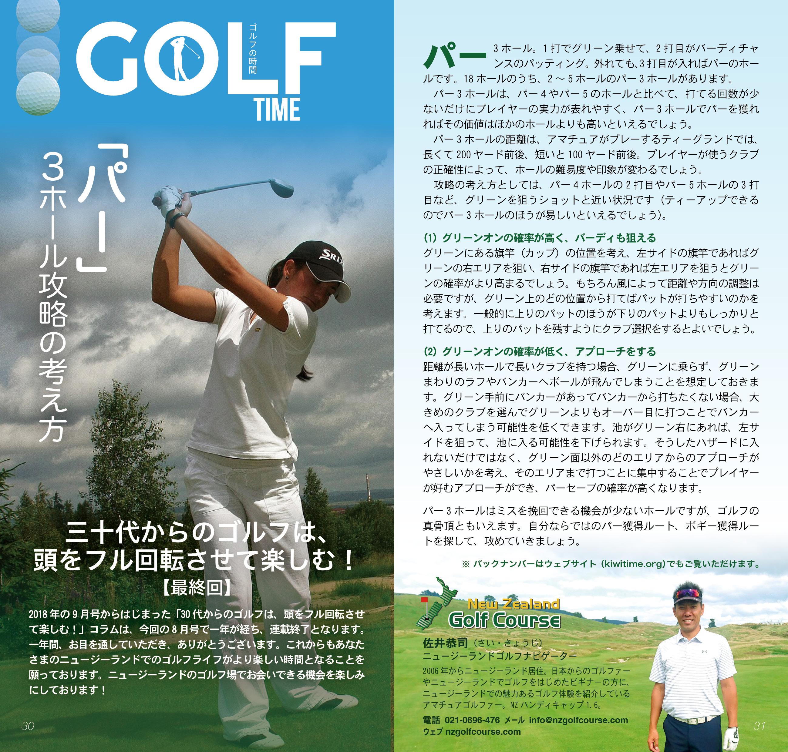ニュージーランドゴルフコラム(KIWITIME2019年8月号)