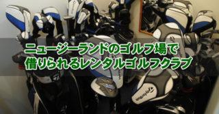 ニュージーランドで借りられるレンタルゴルフクラブ