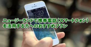 ニュージーランドで携帯電話(スマートフォン)を活用する方へのおすすめプラン