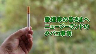 愛煙家の皆さまへ ニュージーランドのタバコ事情