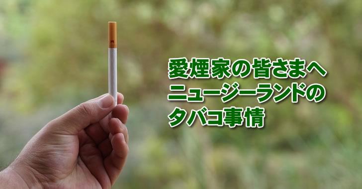愛煙家の皆さまへニュージーランドのタバコ事情