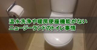 温水洗浄や暖房便座機能がないニュージーランドのトイレ事情