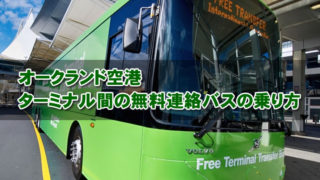 オークランド空港 ターミナル間の無料連絡バスの乗り方