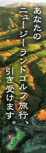 ニュージーランド ゴルフ