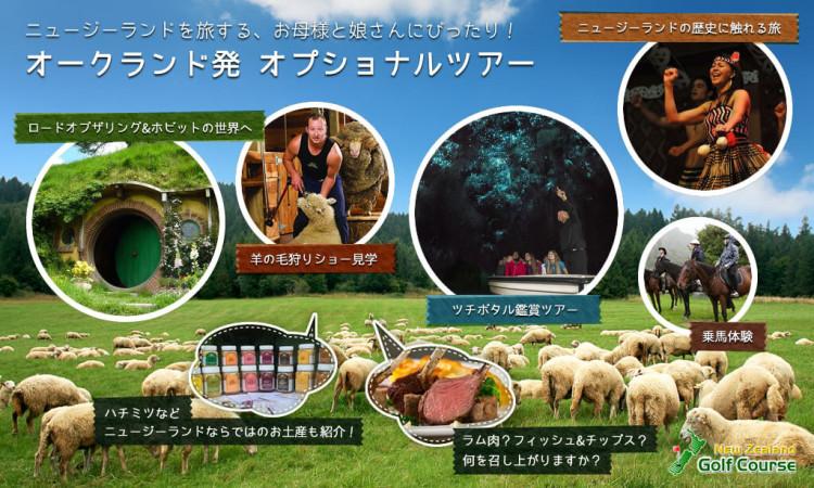 ニュージーランドを旅する、お母様と娘さんにぴったり!のオークランド発オプショナルツアー