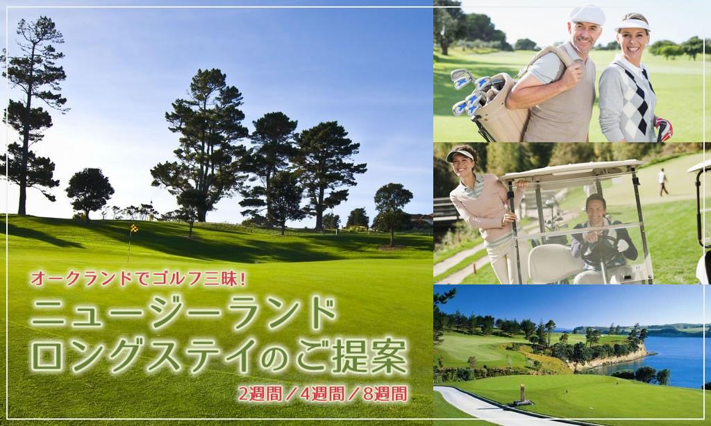 オークランドでゴルフ三昧!ニュージーランドロングステイのご提案
