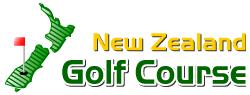 ニュージーランドのゴルフ場紹介専門会社