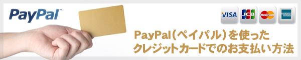 ニュージーランド ゴルフ旅行 クレジットーカード払い Paypal