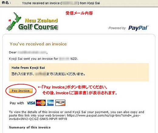 ニュージーランド ゴルフ旅行 クレジットーカード払い 2