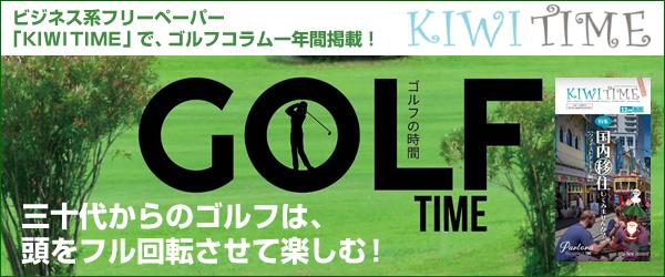 ニュージーランドゴルフコラム