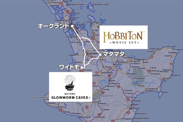 ニュージーランド 北島 観光 ワイトモ ホビット