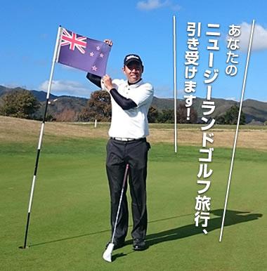 ニュージーランド ゴルフ旅行 サポート